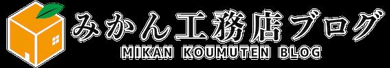 みかん工務店ブログ